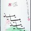 Come, Come (after Maulana Rumi)